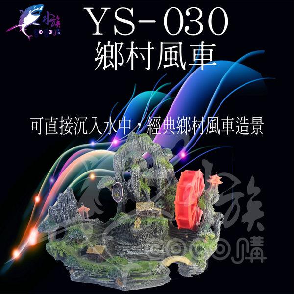魚缸裝飾品 YS-030 鄉村風車 XXL魚缸裝飾 魚缸擺設 魚蝦躲藏