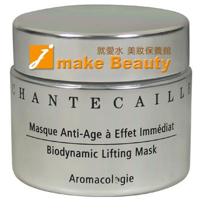CHANTECAILLE香緹卡 鑽石級面膜(50ml)《jmake Beauty 就愛水》