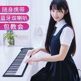 手捲電子鋼琴88鍵加厚專業版成人初學者鍊習便攜式折疊鍵盤