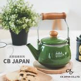 露營 手沖壺 茶壺 琺瑯【CB004】CB JAPAN 北歐系列琺瑯獨享壺 完美主義