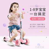寶寶小孩滑板車可坐幼兒童男孩2歲女溜溜1-3歲初學者三合一滑滑車QM『艾麗花園』