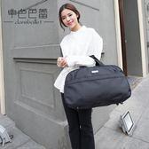 男手提旅行包超大容量商務出差女防水行李包斜跨旅行袋韓版行李袋 後街五號