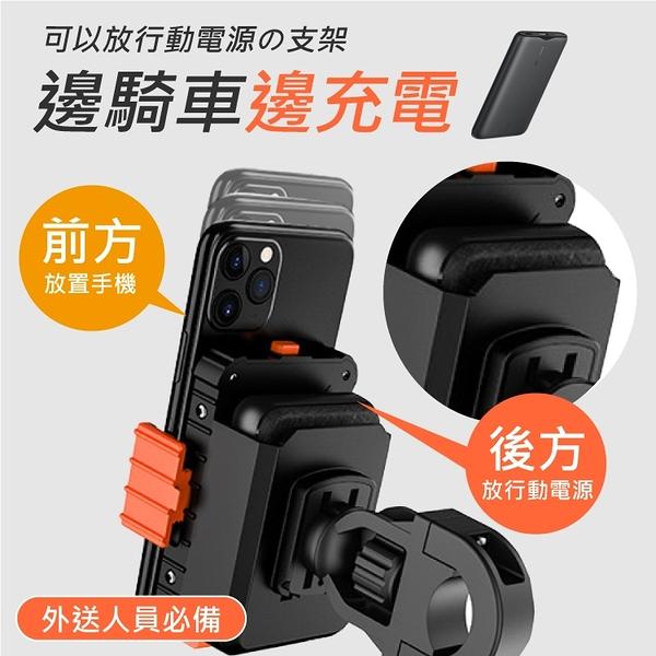 【外送專用】多功能手機架 可放行動電源 耐用好拿取 機車自行車可用 -黑【AAA6487】
