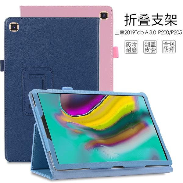 88柑仔店~三星Galaxy Tab A 8.0英寸2019保護套P205平板電腦皮套P200外殼