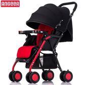 安格兒嬰兒推車可坐可躺寶寶傘車輕便攜可摺疊新生兒嬰兒車手推車   初語生活WD