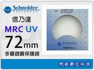 Schneider SCD MRC UV 72mm 德國信乃達 數位多層鍍膜保護鏡(B+W)