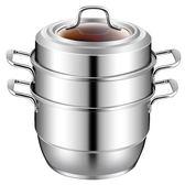 蒸鍋304不銹鋼三層加厚湯鍋燃氣灶電磁爐適用家用蒸籠    芊惠衣屋igo