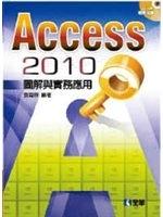 二手書博民逛書店 《Access 2010圖解與實務應用(附範例光碟)》 R2Y ISBN:957218394X│張育群
