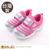 女童鞋 台灣製BOB DOG正版中大女童運動鞋 魔法Baby