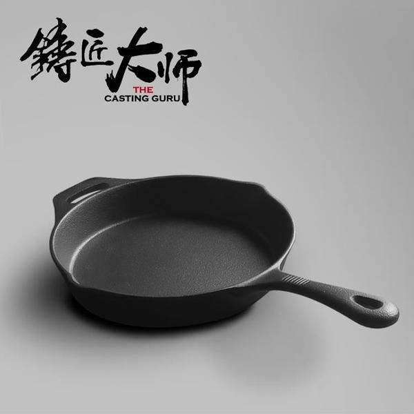 鑄鐵加厚平底鍋不粘牛排煎鍋家用生鐵 一木良品