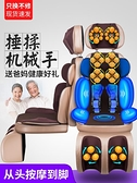 豪華按摩椅頸椎腰部背部家用全身全自動揉捏按摩器老人小型墊簡易 MKS快速出貨