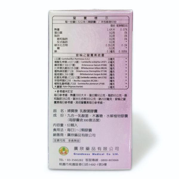 婦寶康九合一益生菌300億菌株 60顆 買二瓶送14顆(2019/01) 公司貨中文標 PG美妝