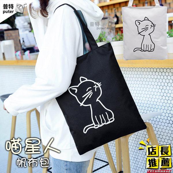 【OD0205】喵星人帆布包 可愛貓咪購物袋 小萌貓帆布袋手提袋手提包單肩包側背包便當袋隨身袋