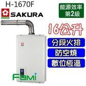 【fami】櫻花熱水器 H1670F/H-1672F 櫻花強制排氣熱水器 櫻花數位恆溫熱水器