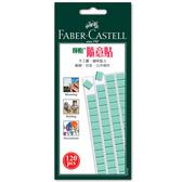 [奇奇文具]【輝柏 Faber-Castell 萬用粘土】187065 萬用環保貼土/隨意貼黏土/免釘粘土