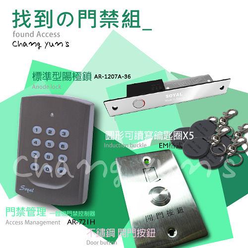 soyal AR-721HBR1 讀卡機/控制器 AR-1207-A-36 陽極鎖 + 開門按鈕 + EM感應釦 X5