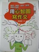 【書寶二手書T1/高中參考書_DWB】用心智圖寫作文_施翔程