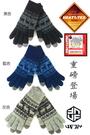 [UF72]HEAT1-TEX防風內長毛保暖觸控手套(靈敏型)UF5997男/藍/(雪地/冬季戶外/旅遊/冬季)UF72系列銷售第一