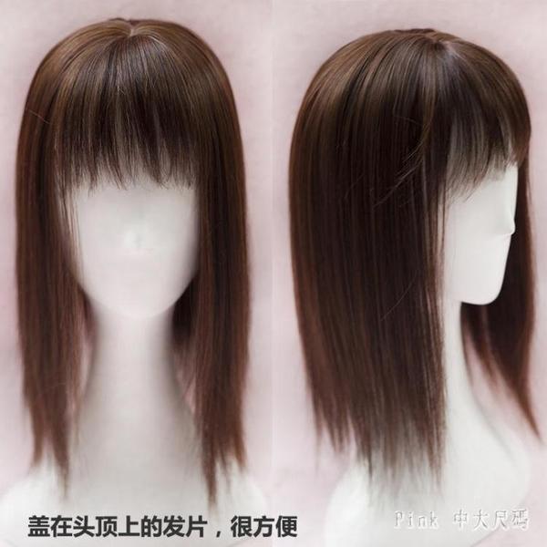 假髮片 碎劉海3d狗啃劉海頭頂補髮片仿真髮隱形無痕遮白髮女 HT17344