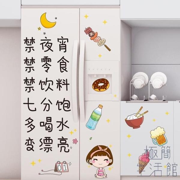 冰箱貼紙可移空調創意廚房裝飾全貼畫改造貼膜【極簡生活】