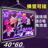 熒光板 寫字板 懸掛式廣告板 發光板留言板【全館免運zg】