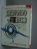 【書寶二手書T5/財經企管_MEK】創新者的修練_李芳齡
