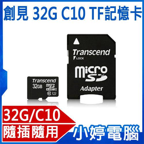【1111限定促銷】全新 創見 T-Flash 32GB micro SDHC/32G C10/ 記憶卡(附轉卡)Transcend UHS-I U1