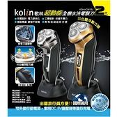 【歌林】超動能全機水洗電鬍刀2代(顏色隨機出貨)KSH-HCW10U 保固免運