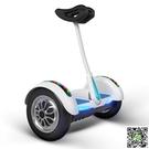平衡車 阿爾郎智慧電動平衡車雙輪成人扭扭車兒童體感車兩輪代步車 MKS新年禮物
