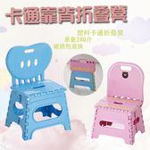 瀛欣加厚折疊凳子塑料靠背便攜式家用椅子戶外創意小板凳成人兒童igo『潮流世家』