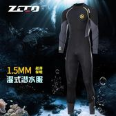 長袖潛水服3mm保暖潛水衣男女連體防曬游泳浮潛沖浪衣  野外之家DF