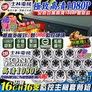 【台灣安防】監視器 士林電機 1080P 16路16聲主機DVR +16支1080P 6陣列室內攝影機 AHD/TVI/類比/IPCAM