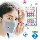 台灣製 MIT 口罩香氛貼SGS認證 伴佳家 天然精油 抗菌配方 除異味 口罩貼紙 口罩除臭 力集購