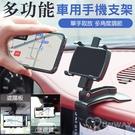多功能車用手機支架 360度旋轉 儀錶板...