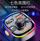 藍芽播放器車載MP3藍芽接收器播放器多功能5.0無損音樂U盤汽車充電器 快速出貨