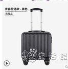 行李箱女18寸小型輕便迷你登機箱拉桿箱20寸旅行箱男鋁框密碼箱子 小時光生活館