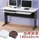 電腦桌《YoStyle》路易140cm辦...