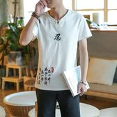 中國風忍字刺繡盤扣V領男士短袖T恤 舒適加大碼上衣 優家小鋪