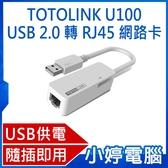 【3期零利率】全新 TOTOLINK U100 USB 2.0 轉 RJ45 網路卡 支援多種作業系統