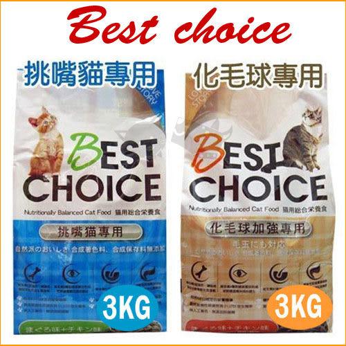 [寵樂子]《日本LoveStory 》Best 挑嘴貓 / 化毛貓  配方 (鮪魚+雞肉) 3kg /日式乾糧