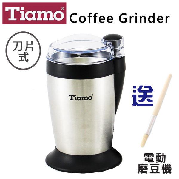 *送磨豆機專用毛刷*TIAMO刀片式電動磨豆機FP905不鏽鋼髮絲杯身[HG0221]咖啡器具 送禮