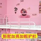 大學生上鋪防摔神器宿舍 床增高安全護欄寢...