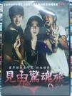 挖寶二手片-K03-027-正版DVD-泰片【見鬼驚魂旅】-靈界雖然看不見 但祂確實存在著(直購價)