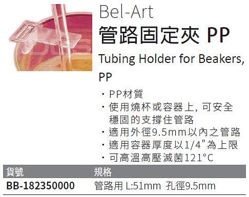 《Bel-Art》管路固定夾 PP Tubing Holder for Beakers, PP