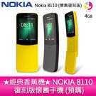★經典香蕉機★ NOKIA 8110 4G 復刻版懷舊手機 (預購)