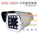 AHD 1080P 大型防護罩戶外鏡頭4.0mm SONY210萬12顆高功率LED 最遠60米(4P-AHD810HH)