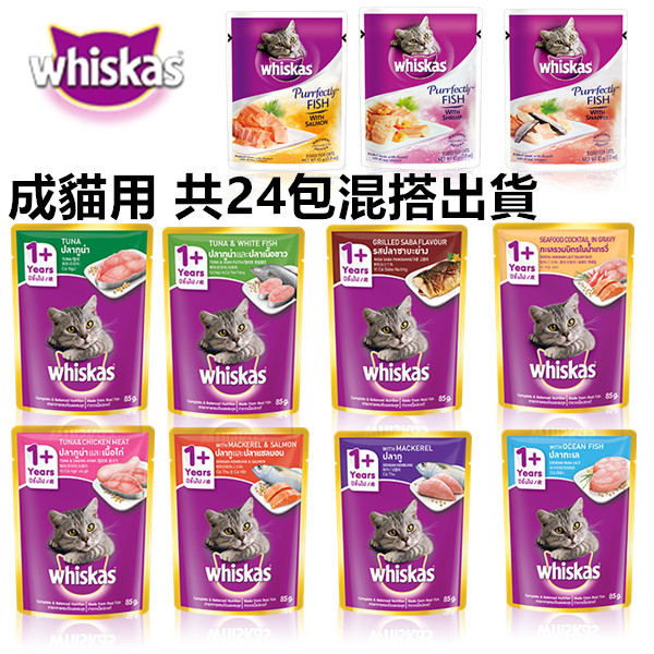Whiskas偉嘉.妙鮮包【成貓用 共24包混搭出貨】~讓貓咪著迷的鮮魚美味,原汁原味鮮封入袋