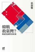 韓戰救臺灣?:解讀美國對臺政策