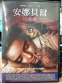 挖寶二手片-C34-正版DVD-電影【安娜貝爾:回家囉】-薇拉法蜜嘉 派翠克威爾森(直購價)