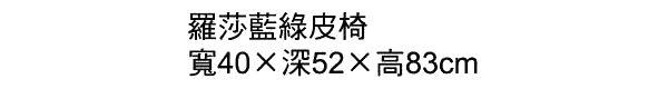【森可家居】羅莎綠皮餐椅 7SB371-8 商用 餐廳